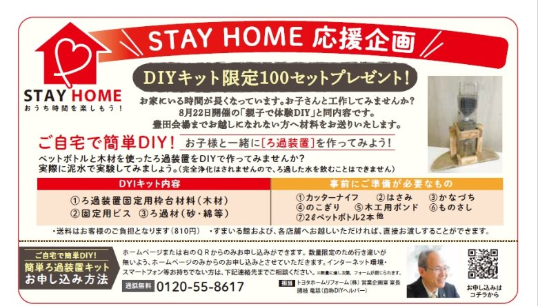STAY HOME 応援企画.png